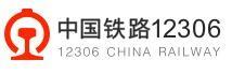 中国铁路12306-www.12306.cn