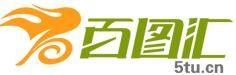 设计素材,图片素材,设计模板,精品与原创素材网-百图汇www.5tu.cn