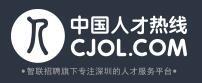 找工作_招聘_人才网_中国人才热线www.cjol.com