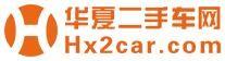 华夏二手车网,我喜欢!www.hx2car.com