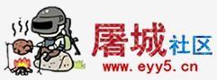 屠城辅助网_我爱辅助论坛_小刀娱乐网_社区资源网_游戏辅助软件下载站www.eyy5.cn