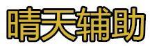 晴天辅助官方网站www.qingtianfz.com