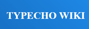typecho wiki - typecho主题插件资源下载站www.typecho.wiki