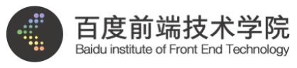 百度前端技术学院ife.baidu.com