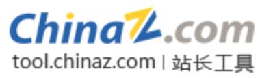 站长工具 - 站长之家tool.chinaz.com