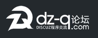 DZ!Q交流论坛-Discuz程序交流论坛-www.dz-q.com