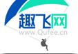 中国滑翔伞_动力伞_三角翼爱好者交流基地-趣飞中国www.qufee.cn