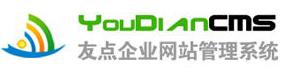 企业网站管理系统|CMS系统|手机网站建设|企业建站|CMS建站系统-友点CMS-www.youdian