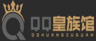 QQ皇族馆 - 多年专注分享QQ技术资源-游戏辅...