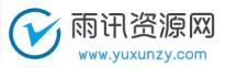 雨讯资源网www.yuxunzy.com