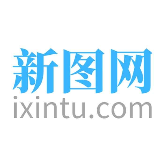新图网-www.ixintu.com